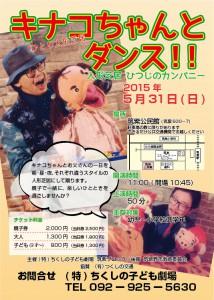 kinakochirashi0401-01