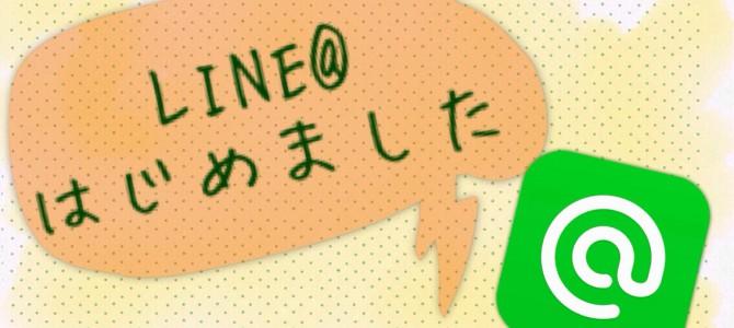 パソコンサポートのLINE@はじめました