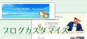 160331_blogcustamize