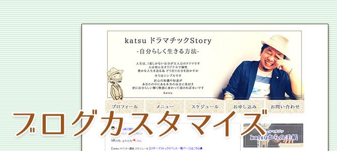 【ブログカスタマイズ】 katsuさんのアメブロをカスタマイズしました